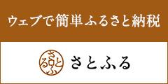 furusato_bunner_01.jpg