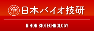 日本バイオ技研