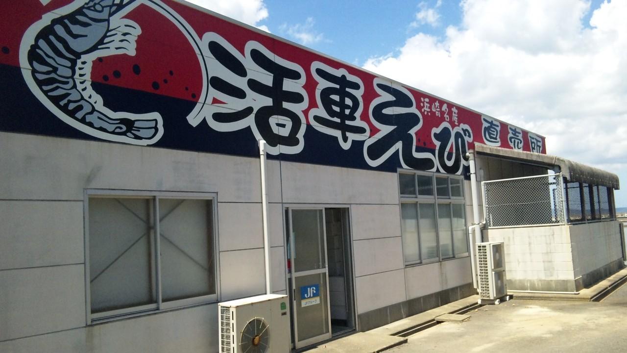 浜崎クルマエビセンター