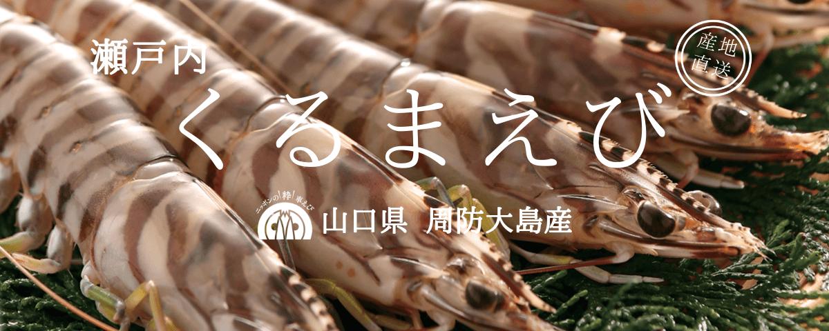 周防大島事業場 オンラインショップ