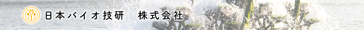 日本バイオ技研株式会社